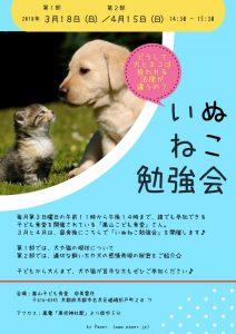 いぬねこ (2) co